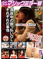 SDMU-435 Midnight Magic Mirror Issue Of The Middle Of The Night Drunk OL Out Each Of The Circumstances Students In Two Consecutive × 3 People SP
