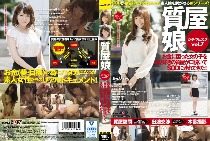 SDMU-436 It Was Brought To The SOD (software-on-demand) And A Troubled Girl In Pawn Shops Daughter Vol.7 Money Pawn Lover AV Wooed!