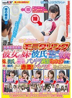 SDMU-449 Monitoring She Is Beyond Her Sister × Boyfriend × Magic Mirror!Sister And Boyfriend Challenge In Underwear Radical Mission Behind Closed Doors Of The Tete-a-tete!Involuntarily Blush Seen In True Close To The Boyfriend Of The Sister!Stains On Pants! What Would Do To Where Consciousness And Two People To Each Other?