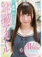 【DMM限定】本物アイドルAV debut 元最強地下アイドル 星咲伶美 パンティと写真付き
