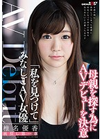 "SDMU-470 ""Locate Me"" Orphan AV Actress Yuka Shiina AV DEBUT Parent Looking For The First Chapter"