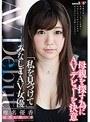 「私を見つけて」みなしごAV女優 椎名優香 AV DEBUT 親探し第一章