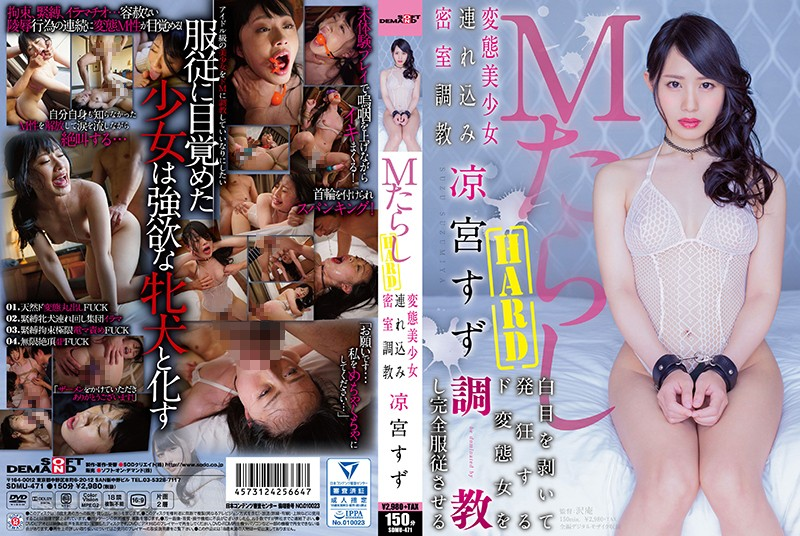 SDMU-471 Susumiya Tin M Dropped HARD Transformation Pretty Tsurekomi Behind Closed Doors Torture