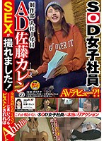 SOD女子社員 制作部 入社1年目 AD 佐藤カレンのSEXが撮れました!