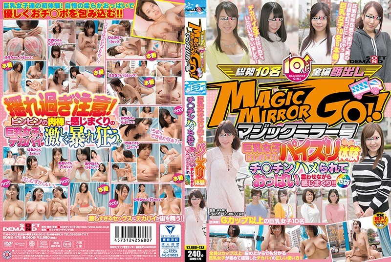 SDMU-475 Magic Mirror No. Busty Women For The First Time Fucking Experience Ji ○ Chinhame Is By Rolling Up Feeling While Shaking Boobs! !in Ikebukuro