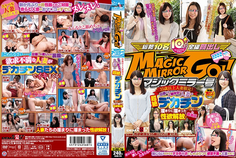 SDMU-476 Magic Mirror Nos. 35 Years Of Age Or Older Married Woman Only!Libido Release Of A Long Silence Married Woman Has Been Accumulated In The Reservoir In The Transcendence Big Penis Sex With The Husband!in Toshima