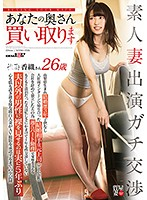 SDMU-478 Amateur Wife Appeared Apt Negotiating Your Wife Purchase And Pawn Wife Vol 1