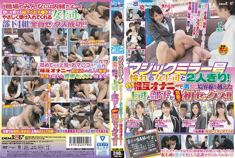 SDMU-495 Longing Of The Woman Boss And Two People Alone With No. Magic Mirror!Pounding Boss Beyond The Men And Women Of The Border In Mutual Masturbation And Subordinates First Sex Forbidden! !