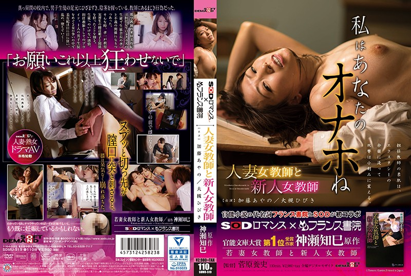 1sdmu519pl SDMU 519 Hibiki Otsuki, Ayano Kato   SOD Romance × French Arrangement Original Kimase Tomomi Married Woman Teacher and Newcomer Teacher