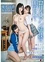 真正レズビアン 優木涼香 AV debut 3rd ロリビアン姉妹に囚われて 教え子にレズ姦されて連続絶頂してしまう女家庭教師