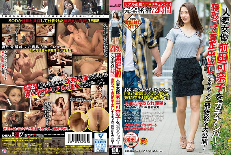 SDMU-626 Real Camouflage NTR Document! Complete Adhesion 72 Hours Housewife Actress Maeda Kanako To Beckonered! Large Public Release Of The Whole Story Until Snatched And Genuine Vaginal Cum Shot!