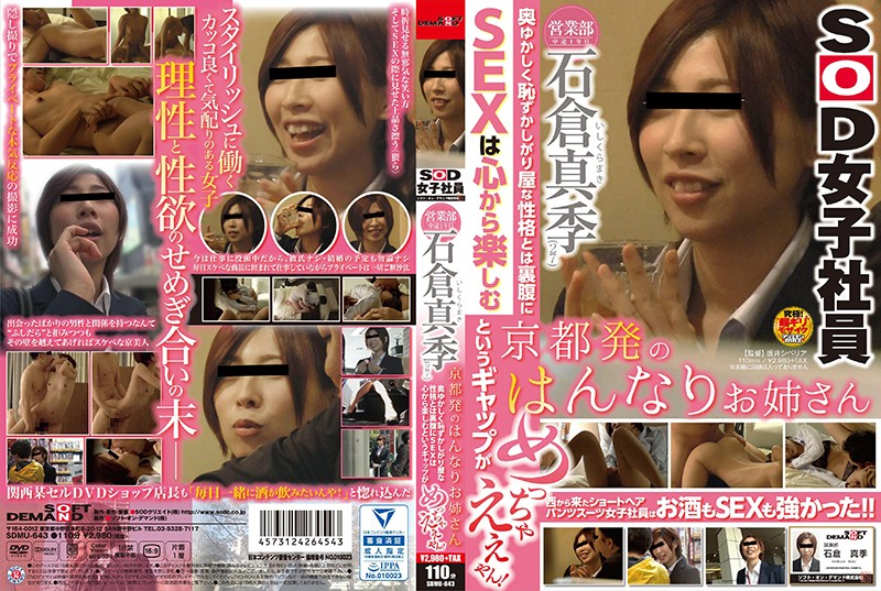 [FHD]sdmu-643 SOD女子社員 営業部 中途1年目 石倉真季(27) 京都発のはんなりお姉さん 奥ゆかしく恥ずかしがり屋な性格とは裏腹にSEXは心から楽しむというギャップがめっちゃえぇやん! 石倉真季