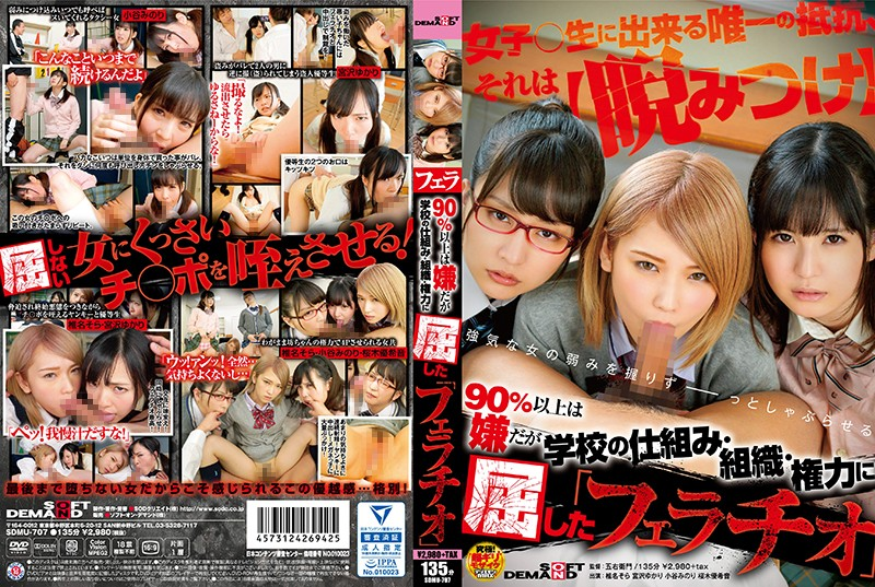 "SDMU-707 ""Blowjob"" That We Do Not Like 90% But Succumbed To The Structure, Organization And Power Of The School Blowjobs Censored JAV Schoolgirl Uniform"