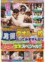箱根強羅温泉で見つけた美巨乳女子学生のお嬢さん タオル一...