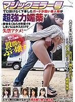 マジックミラー号で口説けなく下車したガードが固い素人娘が超強力媚薬で身体をくねらせ豹変イキ しまいにはキスだけで失禁アクメ! SDMU-837画像