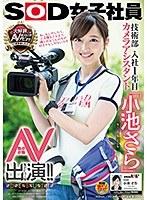 SOD女子社員 技術部入社1年目 カメラアシスタント「小池さら」AV出演(デビュー)!! SDMU-871画像