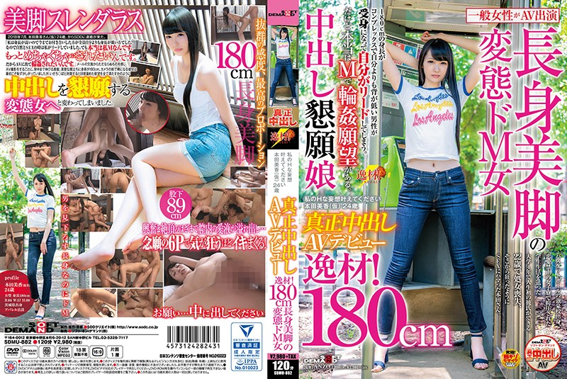 sdmu-882-please-give-my-h-paranoids-mika-honda-temporary-24-years-old-av-debut
