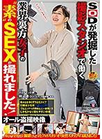 SODが発掘した撮影スタジオで働く業界裏方女子の'素'のSEXが撮れました! カメラマンの卵 柿沼凛(20) SDMU-906画像