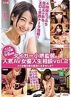 タイガー小堺監督の人気AV女優人生相談 vol.2 AV女優の素の顔を見てみませんか? SDMU-908画像