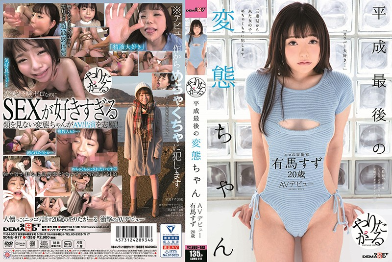SDMU-917 Final Nympho Of The Era Suzu Arima 20 Years Old Porn Debut
