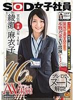 SOD女子社員 宣伝部中途入社1年目 綾瀬麻衣子 46歳 AV出演(デビュー)! SDMU-919画像