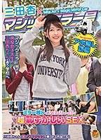 三田杏×マジックミラー号 ミラー越しに友達が見ている前で超恥ずかしいSEX SDMU-921画像