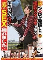 続・SODが発掘した撮影スタジオで働く業界裏方女子の'素'のSEXが撮れました! カメラマンの卵 柿沼凛(20) SDMU-924画像