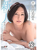 これでも新人 異次元の性欲とポテンシャル 唯乃(ゆいの)光(れい) 26歳 AVデビュー 唯乃光 SDMU-937画像
