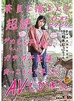 奈良で捕まえた超絶オドオドビクビクデカちち子ちゃん ガチガチ巨根突っ込まれて半べそAVでびゅう。(させました。) 奈良県柏木町在住 「柏木むぅ」ちゃん SDMU-952画像