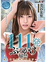 111発ぶっかけ解禁 素人男性超特濃本物ザーメン 美谷朱里 SDMU-963画像
