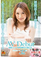 Watch 5 Months Experience Man Newly Married 32-year-old AV Debut Only Husband - Ryoko Nagase