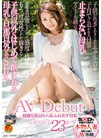 Breast Milk Kubota 23-year-old Yui AV Debut Overflowing From A Clean Breast