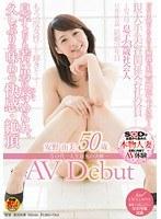 50代…人生最後の決断… 安野 由美 50歳 AVDebut SDNM-022画像