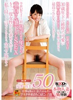 The Off Work, 50-year-old Chapter 3 Smack (ShiTazutsumi) Anno Yumi To Poco ○ Chi Green Grass Virgin Younger Than Son