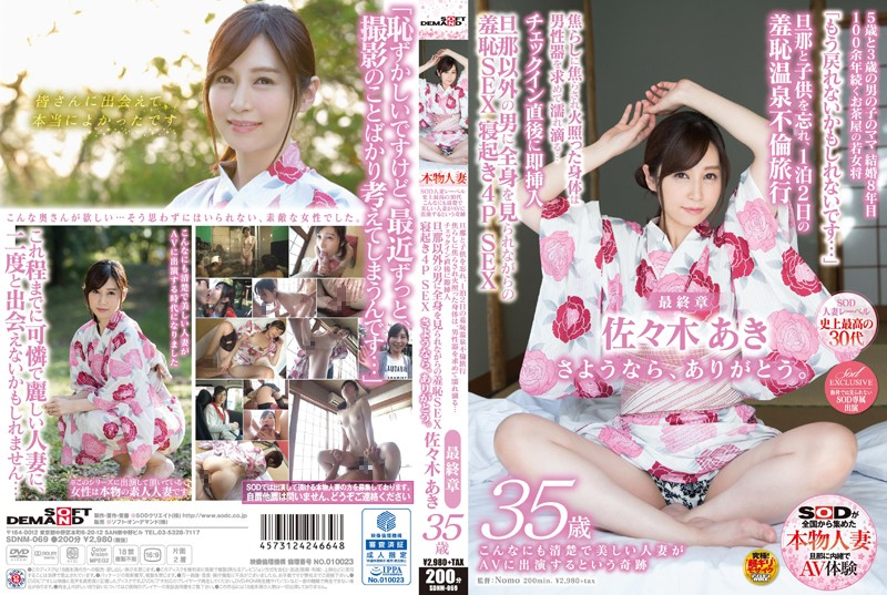 SDNM-069 Sasaki Aki SOD Married Label Best 30s So Much Neat And Beautiful Married Woman In History To Forget The Final Chapter Husband