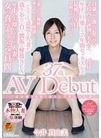 一点の曇りもなく凛として美しい人妻 今井真由美 37歳 AVDebut SDNM-070画像