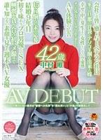 中村唯 42歳 AV Debut 旦那のいない週末は'結婚への失望'を「照れ笑い」と「不倫」で誤魔化して SDNM-076画像