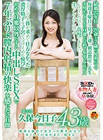 風薫る鎌倉で出会った微笑み美人。女としての夏がまた、始まる。 久保今日子 43歳 第3章 初めて旦那以外とする中出しSEXで7年ぶりに膣内射精の快楽を感じた2日間 SDNM-128画像