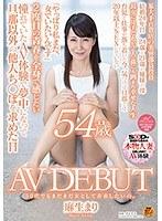 50代でもまだまだ女として青春したいの。麻生まり 54歳 AV DEBUT SDNM-129画像
