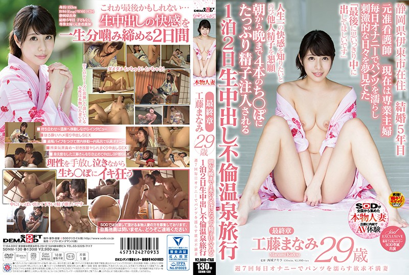 http://pics.dmm.co.jp/mono/movie/adult/1sdnm130/1sdnm130pl.jpg