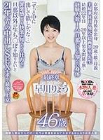 経験人数は主人だけ…本当の快感を求めて上京するはんなり京美人妻 早川りょう 46歳 最終章 旦那以外の生ち○ぽを知りたいと21年ぶりの中出しSEXを求めて最後の上京 SDNM-140画像