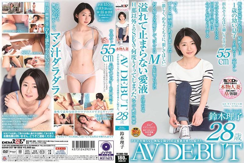 SDNM-207 You Kept Dripping Love Juice With A Reckless Face That Did Not Know The Injury. Riko Suzuki 28 Years Old AV DEBUT