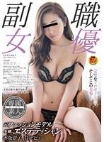 SDSI-002 - Former Fashion Model Professional, Esthetician Kosaka Keiko AV Debut