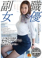 [SDSI-004] Former Cabin Attendant Turned Etiquette Coach Makes Her Porn Debut Starring Saeko Matsushita