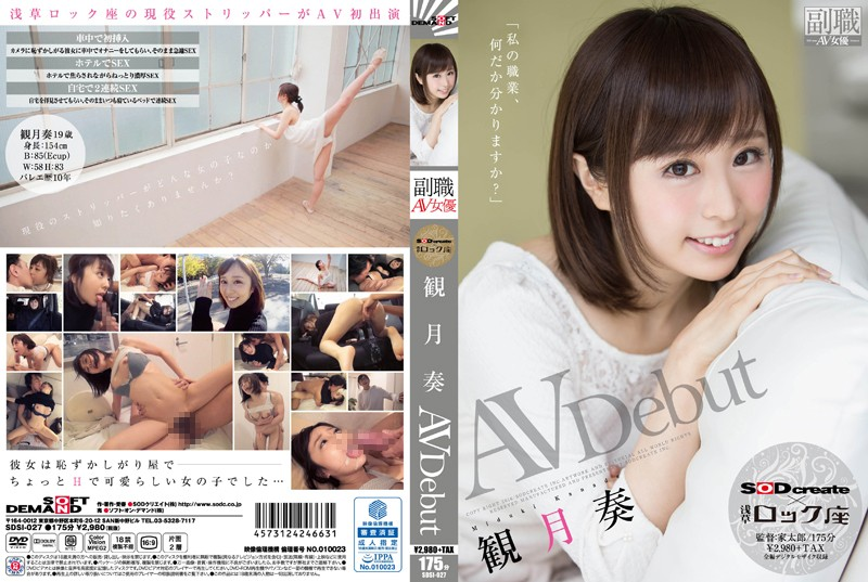 SDSI-027 My Profession, Do You Know Somehow?Mizuki Kanade AV Debut