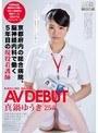【数量限定】京都府内の総合病院、脳神経内科で働く5年目の現役看護師 真鍋ゆうき25歳 AVデビュー パンティと写真付き