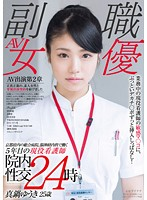 SDSI-047 京都府内の総合病院、脳神経内科で働く5年目の現役看護師 真鍋ゆうき 25歳 業務中の現役看護師の敏感マ○コに、ぶっといデカチ○ポずっと挿入しっぱなし!院内性交24時