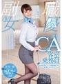 現役客室乗務員 逢坂優 24歳 SOD独占デビュー 世界を股にかける国際線CAの卑猥なカラダとセックス