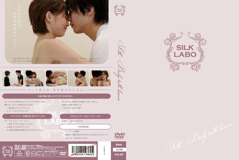 SILK-001 Kudou Asami – Silk Body Talk Lesson – SILK LABO 001