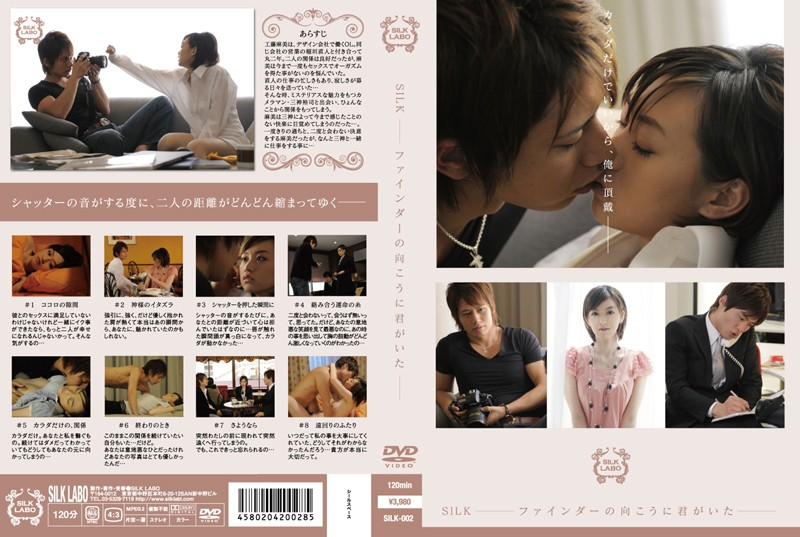 SILK-002 Kudou Asami -You Had The Other Side Of The Viewfinder – Silk Labo 002